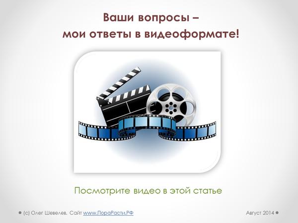 videootvet