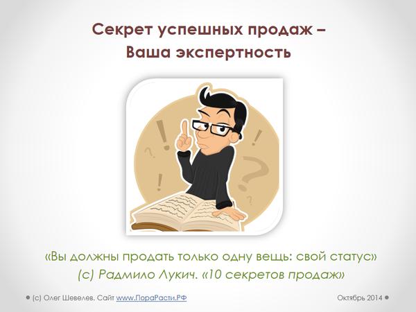 expertnost