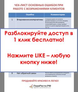 likevozrazheniya