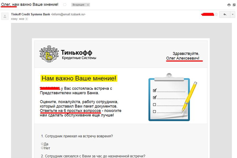 Email-маркетинг в банках