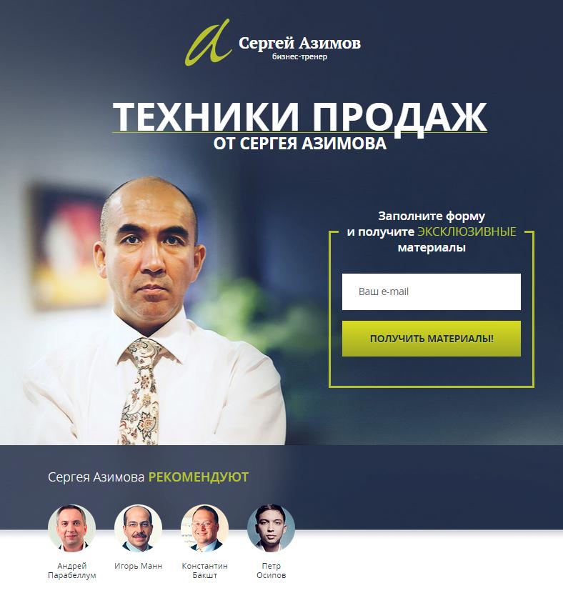Сергей Азимов бесплатно