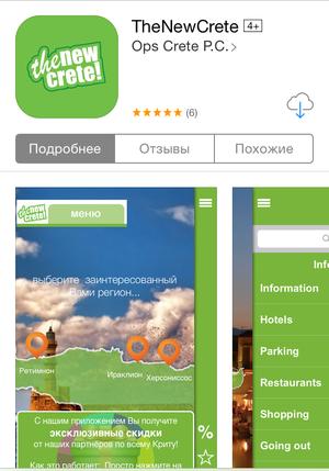 crete001