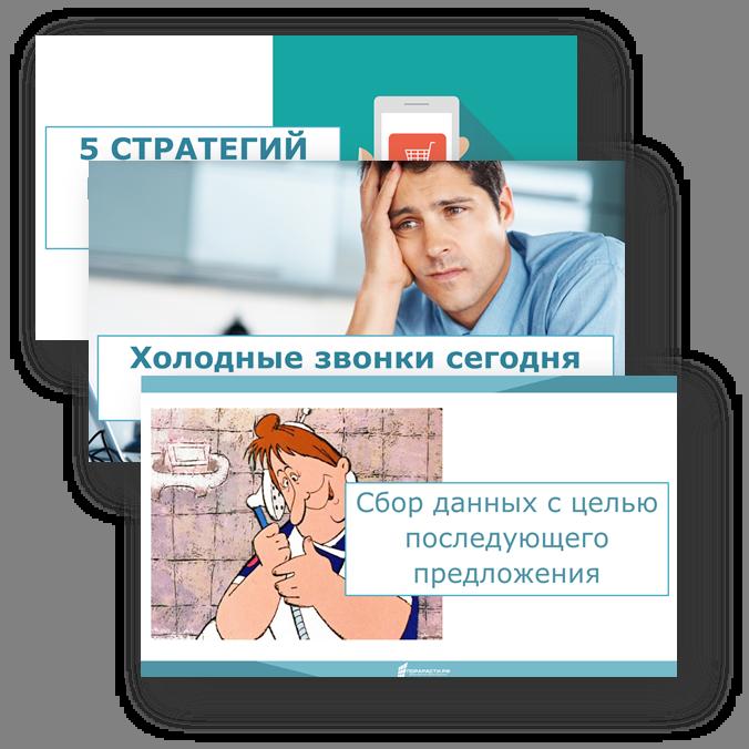 5 стратегий продаж по телефону вебинар