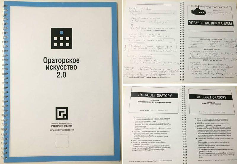 Рабочая тетрадь Радислав Гандапас
