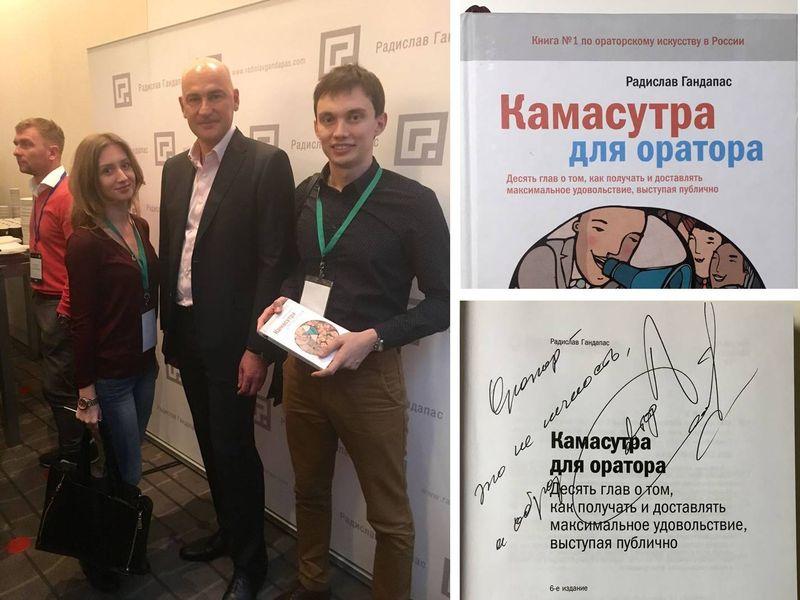 Радислав Гандапас автограф