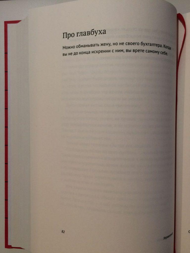 """Книга """"Бизнес как игра"""""""