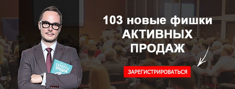 103 новые фишки продаж Ткаченко тренинг