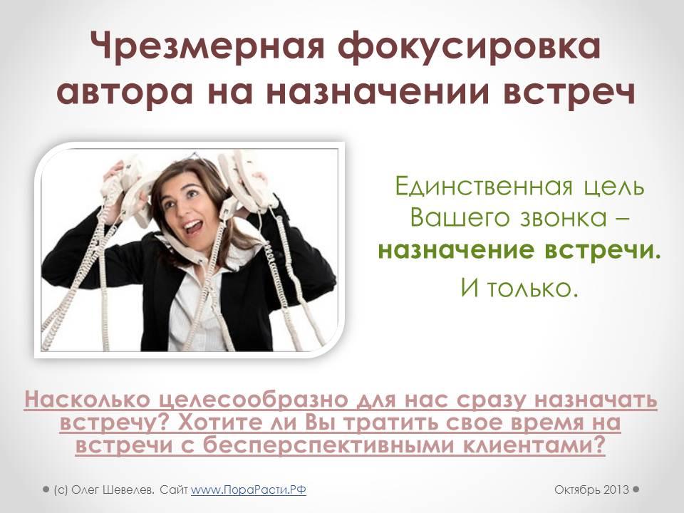 как назначить встречу по телефону фото обои для