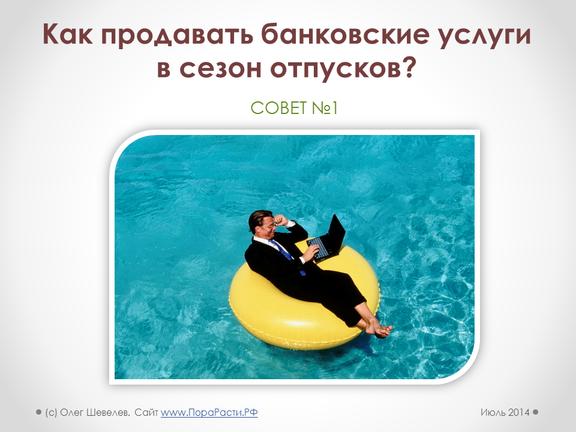 Как привлечь клиентов в банк в сезон отпусков?