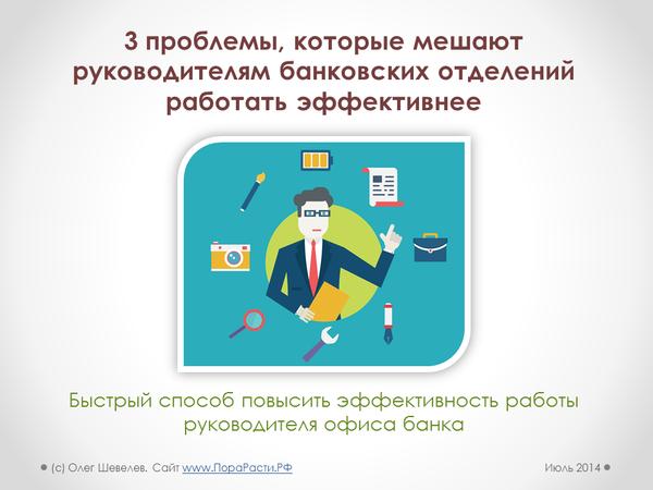 3 проблемы, которые мешают руководителям банковских отделений работать эффективнее