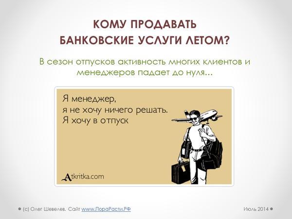 Кому продавать банковские услуги летом, чтобы выполнить план продаж?