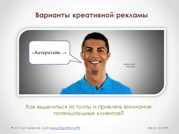 Креативная реклама банковских продуктов и услуг