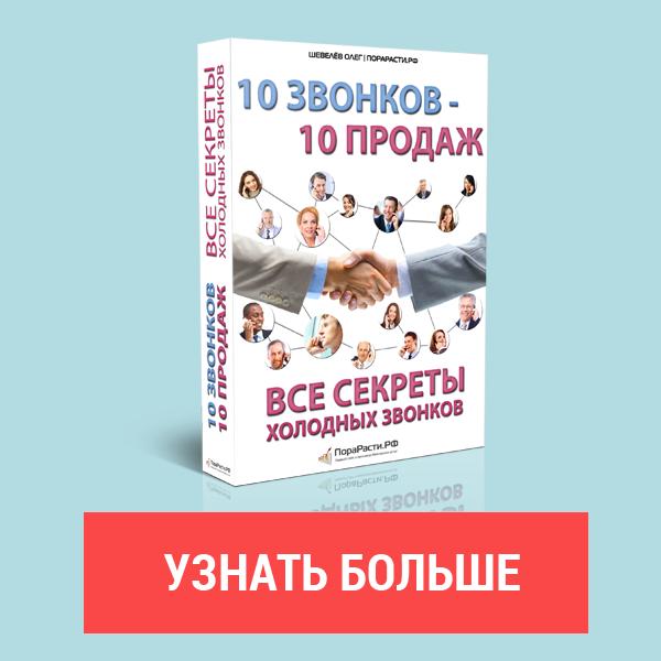 10 звонков - 10 продаж