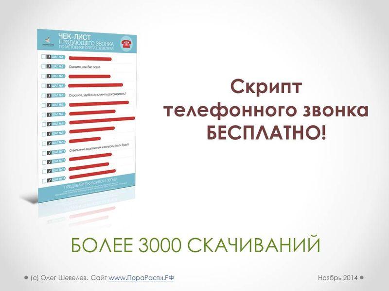 Книги продажи по телефону скачать
