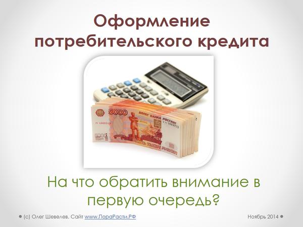 Хоум кредит банк псков официальный сайт