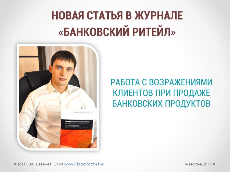 Банковский ритейл - статья Олег Шевелев