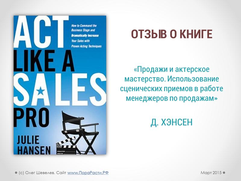 Книга Продажи и актерское мастерство