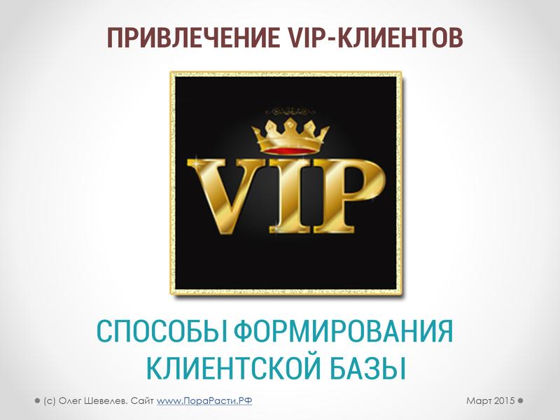 привлечение vip клиентов