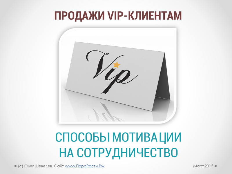 продажи VIP клиентам мотивация