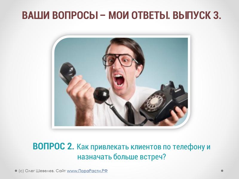 Как привлекать клиентов по телефону и назначать больше встреч