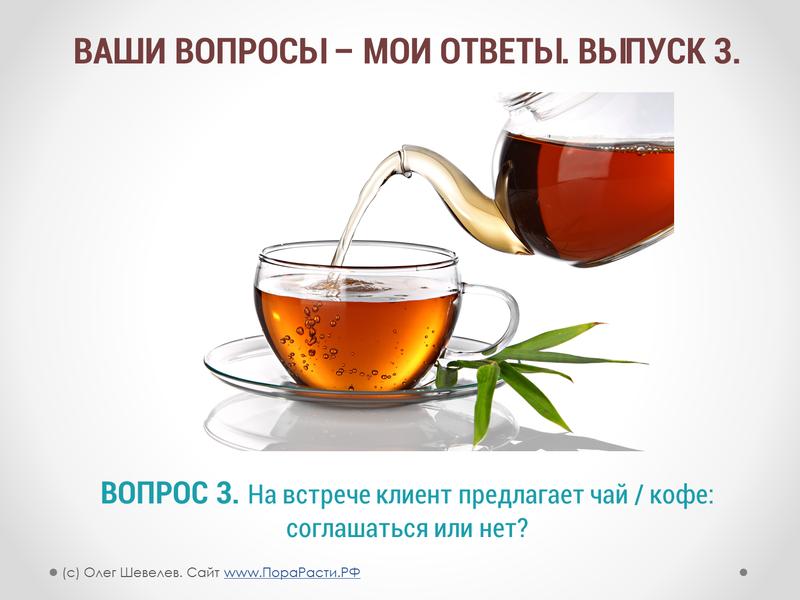 Чаепитие с клиентом