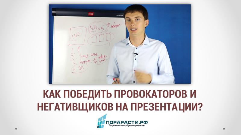 Эффективная презентация: как победить провокаторов и негативщиков