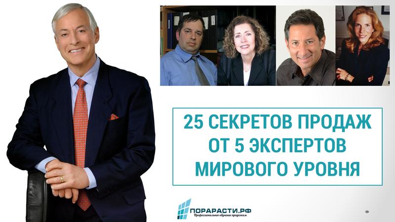 Изображение - 5 принципов, которые помогут стать успешным бизнес-консультантом 25-sekretov-prodazh-ot-5-e%60kspertov-mirovogo-urovnya