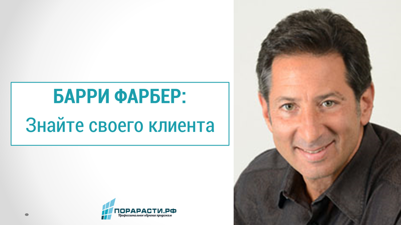 Изображение - 5 принципов, которые помогут стать успешным бизнес-консультантом Barri-Farber-Znayte-svoego-klienta