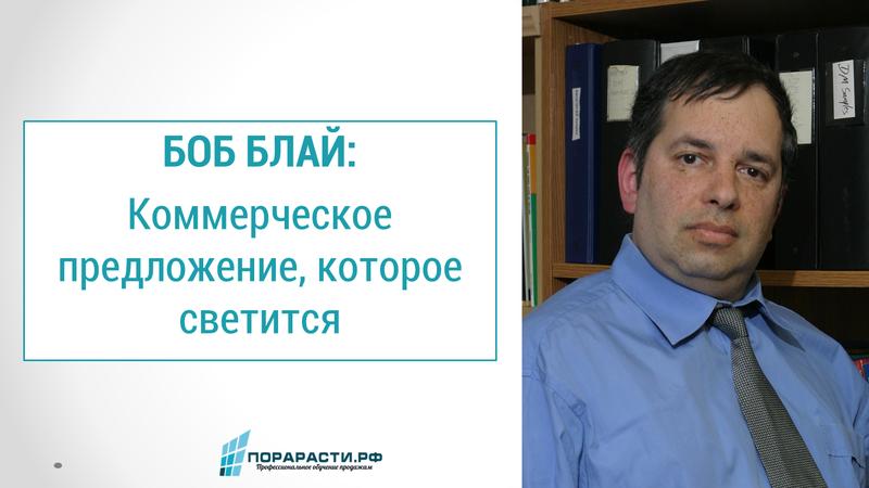Изображение - 5 принципов, которые помогут стать успешным бизнес-консультантом Bob-Blay-Kommercheskoe-predlozhenie-kotoroe-svetitsya