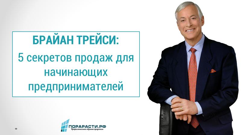 Изображение - 5 принципов, которые помогут стать успешным бизнес-консультантом Brayan-Treysi-sekretyi-prodazh