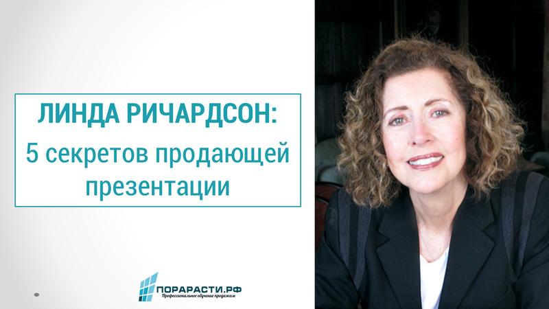 Изображение - 5 принципов, которые помогут стать успешным бизнес-консультантом Linda-Richardson-Sekretyi-prodayushhey-prezentatsii