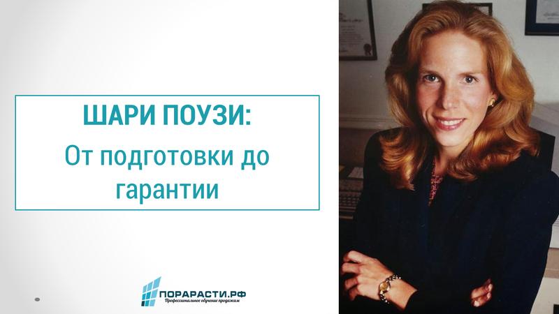 Изображение - 5 принципов, которые помогут стать успешным бизнес-консультантом SHari-Pouzi-ot-podgotovki-do-garantii