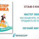 Книга «Мастер звонка», Е. Жигилий
