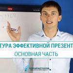 Секреты эффективной презентации: основная часть