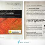 Новая статья в журнале «Банковский ритейл»: Коммуникация с клиентами в соцсетях