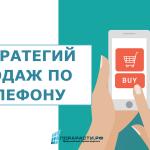 Бесплатный вебинар 5 стратегий продаж по телефону