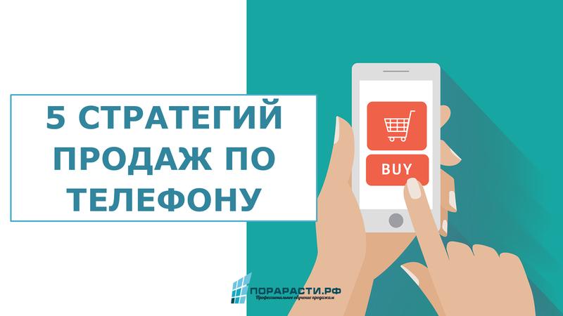5 стратегий продаж по телефону