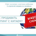 Как продавать консалтинг с Китаем? Ответ на вопрос участника вебинара
