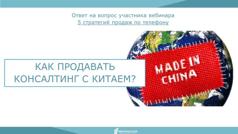 Как продавать консалтинг с Китаем