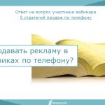Как продавать рекламу в справочниках по телефону?