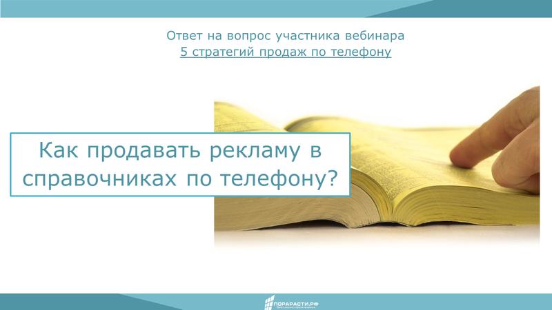 Как продавать рекламу в справочниках