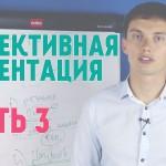 Структура эффективной презентации: заключительная часть