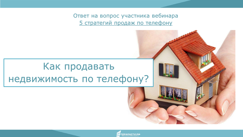 Как продавать недвижимость по телефону