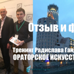Тренинг Радислава Гандапаса в Москве – Ораторское искусство 2.0. Отзыв и фотоотчет.