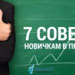 7 советов новичкам в продажах