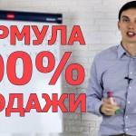 Формула 100% продажи