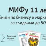 Подарки от издательства МИФ в честь 11-летия