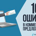 10 ошибок, которые убивают коммерческие предложения (часть 1)
