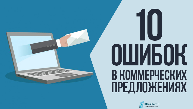 10 ошибок которые убивают коммерческие предложения