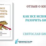 Книга «Как все испортить и разорить бизнес», С. Бирюлин